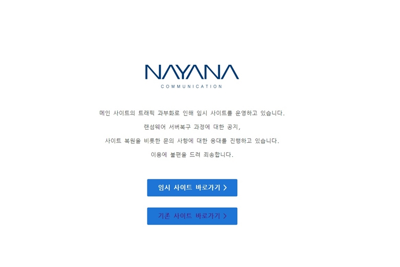 South Korean Web Host Pays Hackers Over $1 Million
